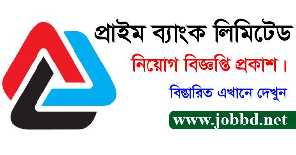 Prime Bank Job Circular 2021