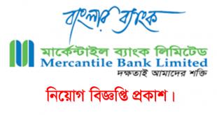 Mercantile Bank Job Circular 2021