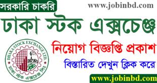 Dhaka Stock Exchange Job Circular 2021