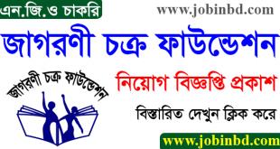 Jagorani Chakra Foundation Job Circular 2021