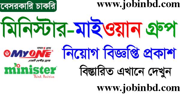Minister Myone Job Circular 2021
