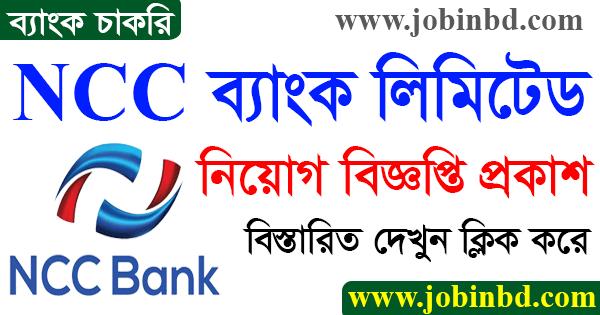 NCC Bank Job Circular 2021