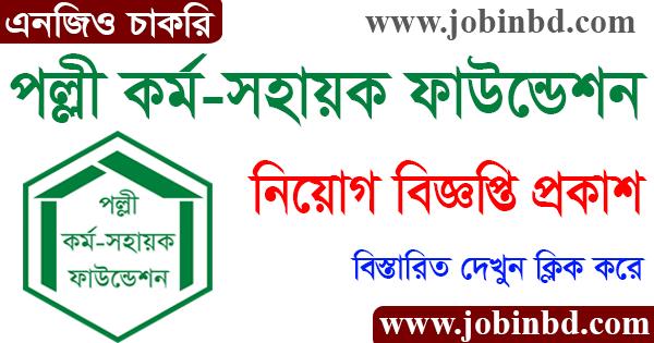 PKSF Job Circular 2021